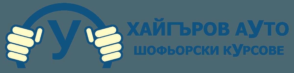 Шофьорски курсове Пловдив / Автошкола Хайгъров Ауто